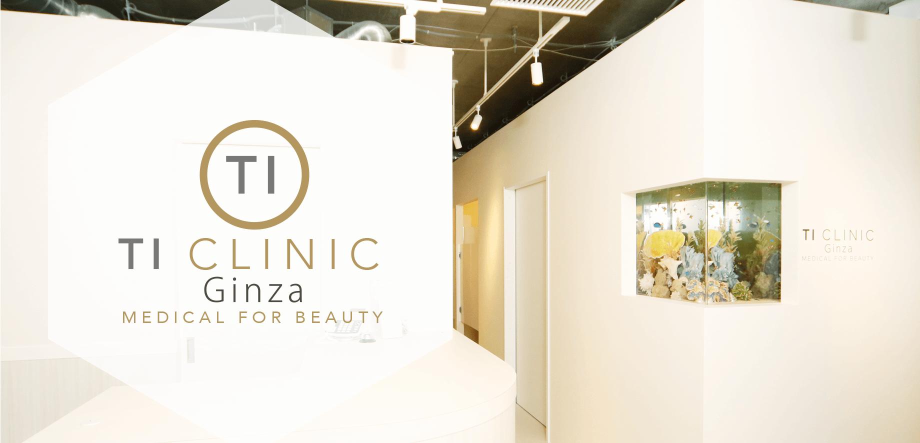 ティーアイクリニック銀座店 TI CLINIC GINZA MEDICAL FOR BEAUTY
