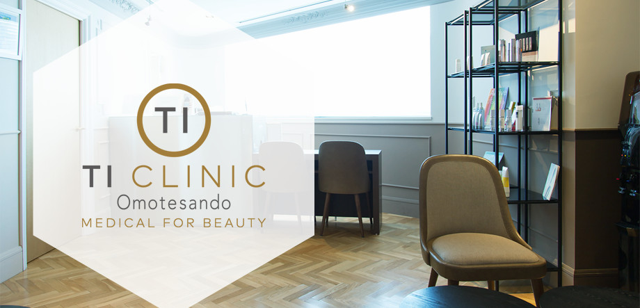 ティーアイクリニック表参道 TI CLINIC Omotesando MEDICAL FOR BEAUTY