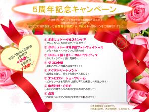 ティーアイクリニック☆5周年☆6月恒例の『増えちゃう回数券キャンペーン♪』
