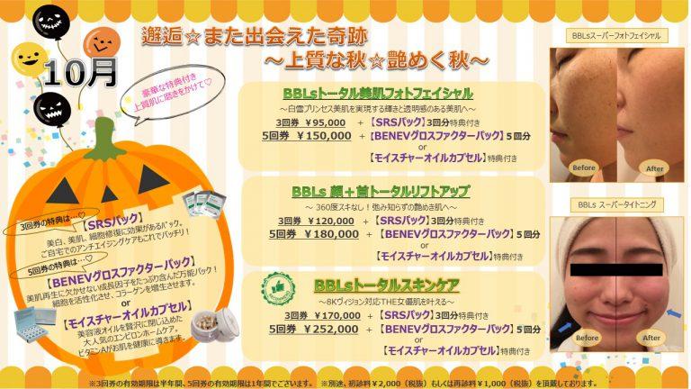 10月キャンペーンのお知らせ☆