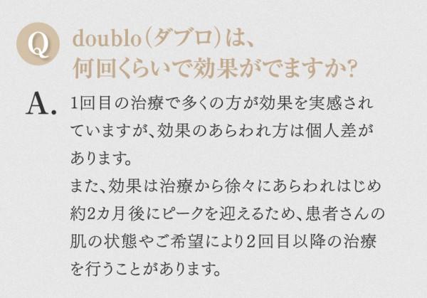 doublo_22