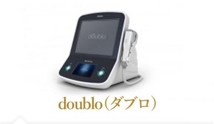 doublo (ダブロ)