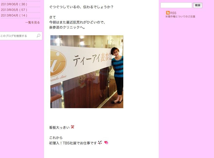 高橋真麻様オフィシャルブログ