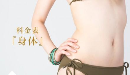 料金表|身体Body