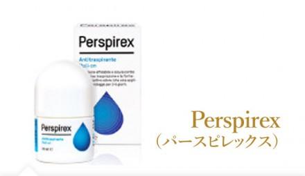 Perspirex (パースピレックス)