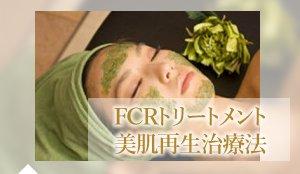 FCRトリートメント  美肌再生治療法