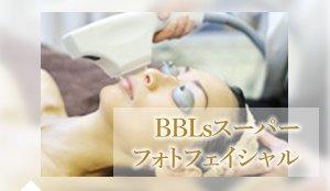 BBLsスーパー フォトフェイシャル