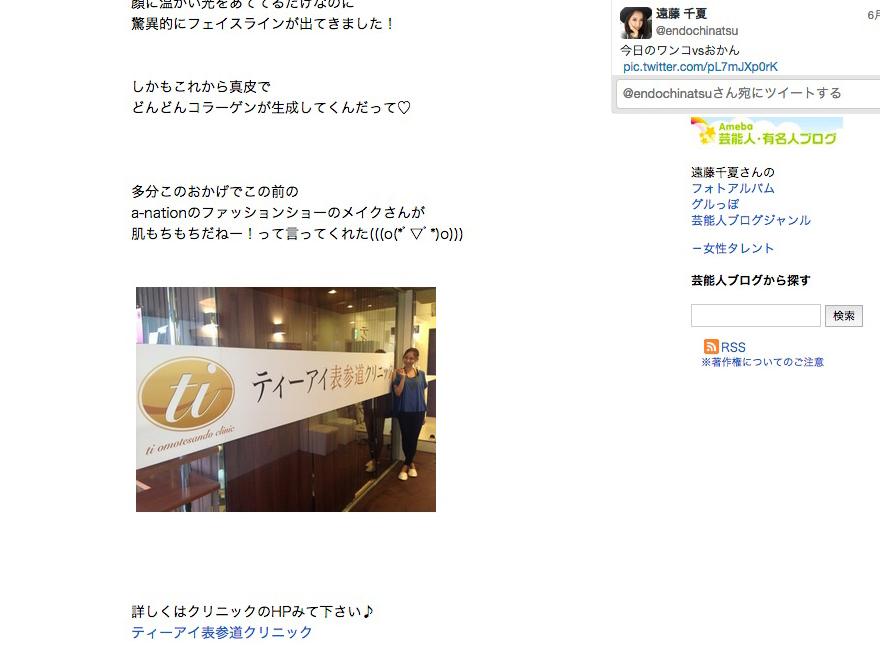 遠藤千夏様オフィシャルブログ