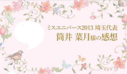 MUJ2013 埼玉代表 筒井菜月様