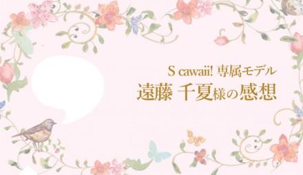 S cawaii!専属モデル 遠藤 千夏様