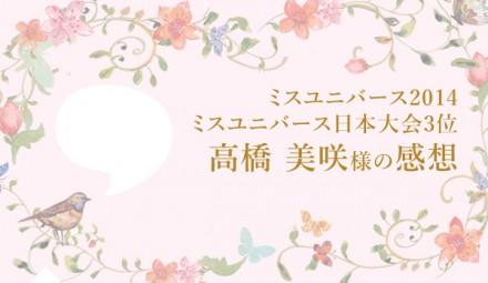 MUJ2014  日本大会3位 高橋美咲様
