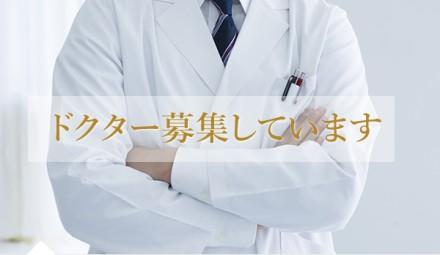 ドクターを募集しています