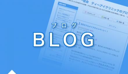 ブログを更新しました