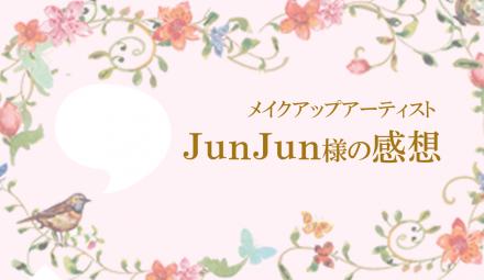 メイクアップアーティスト JunJun様