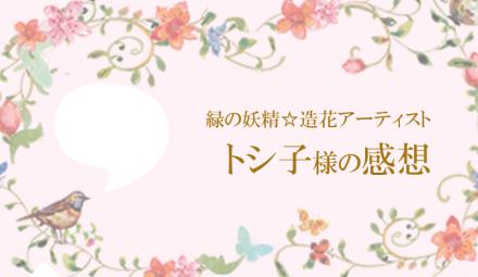 緑の妖精☆造花アーティスト トシ子様