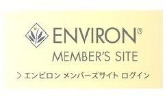 エンビロン メンバーズサイトログイン