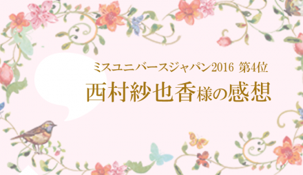 ミスユニバースジャパン 第4位 西村紗也香様