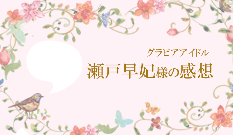 瀬戸早妃の画像 p1_13
