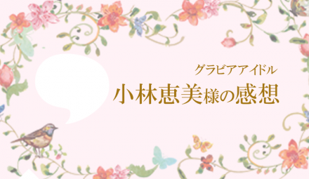 グラビアアイドル 小林恵美様