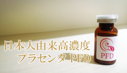 日本人由来高濃度プラセンタ PFD