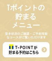omotesando_tpoint