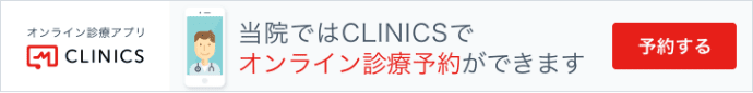 当院ではCLINICでオンライン診療予約ができます