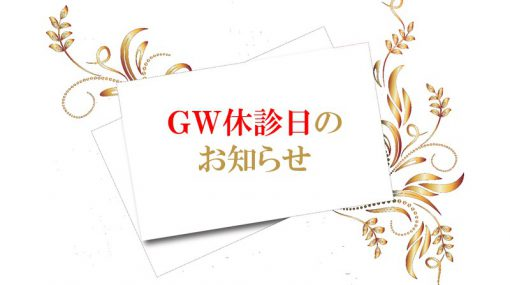 GW休診日のお知らせ
